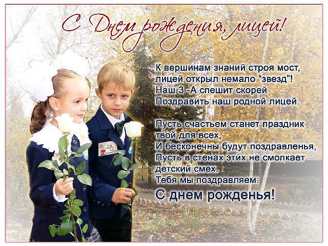 поздравления в стихах с днем рождения гимназии в стихах они собрали